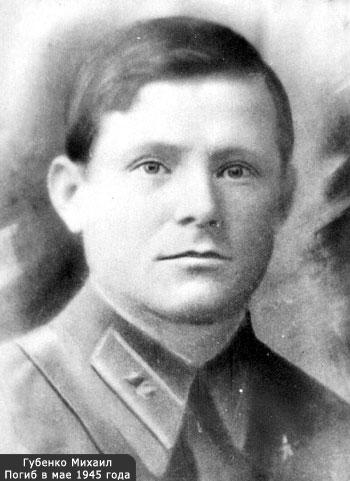 Мой дед - Михаил Губенко, погибший в 1945 году