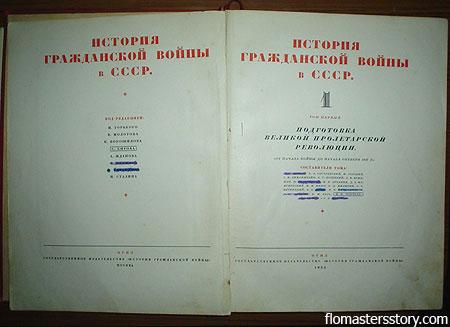 Старая книга о революции