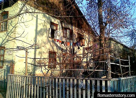 дом и соседи