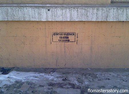 объевление на стене
