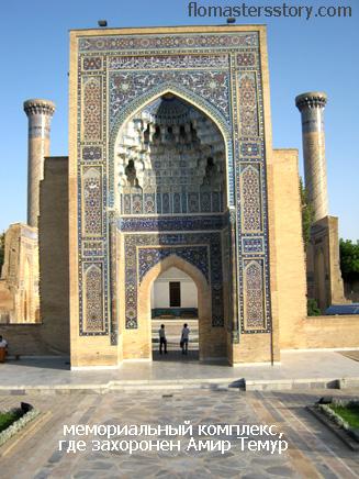 мавзолей Амира Темура