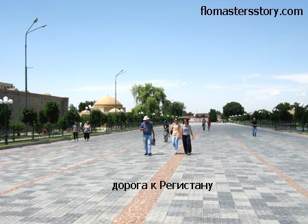 дорога в Регистан