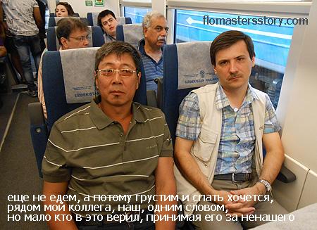 вагон поезда Ташкент - Самарканд