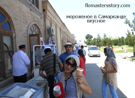 мороженое в Самарканде