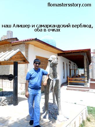 фотография с верблюдом