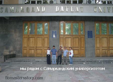 Самаркандский университет