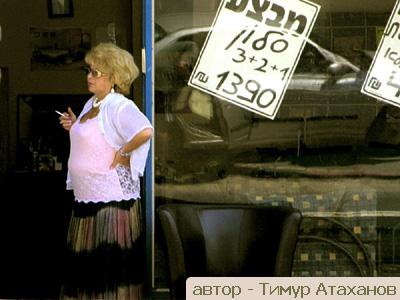 люди Израиля