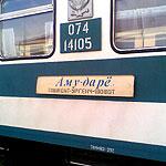 поезд Ташкент-Ургенч