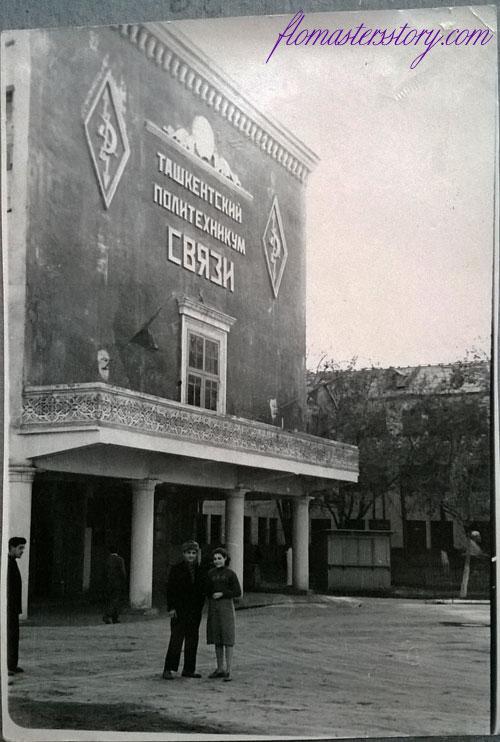 Ташкентский техникум связи