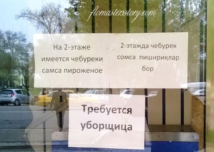 Кафе Самарканда