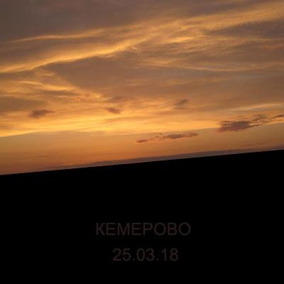 кемерово250318