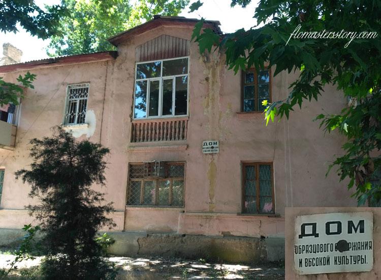 старые дома Чирчика