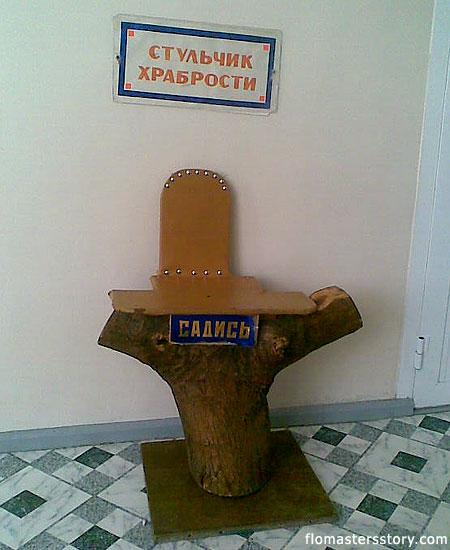стул для преодоления страха