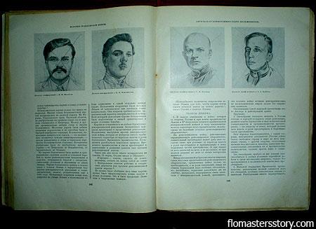 Герои и враги прошлого - книга из СССР