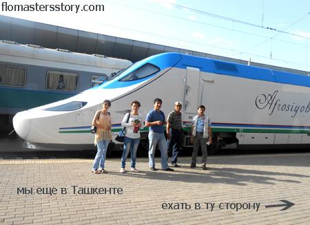скоростной поезд Ташкент - Самарканд