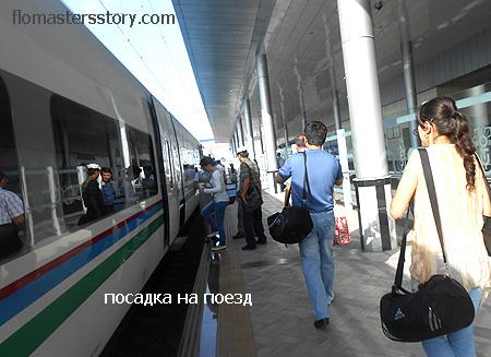 посадка на поезд Ташкент - Самарканд