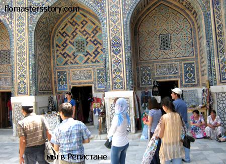 Внутри Регистана