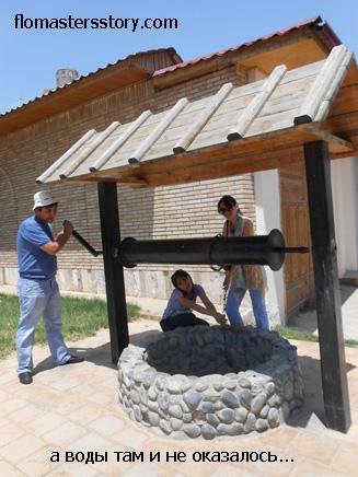 фотография возле колодца