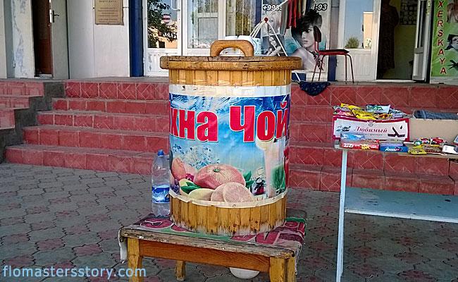 чай бухарский