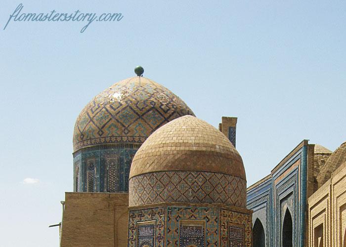 купола Самарканда