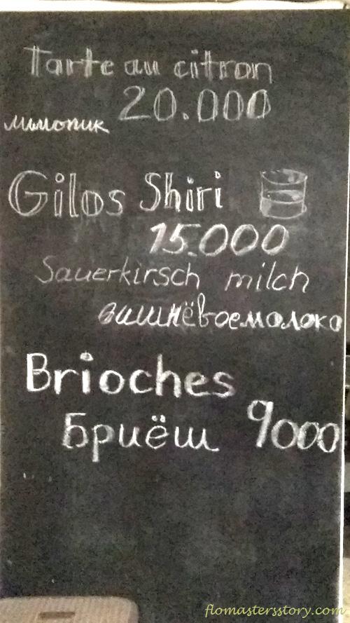 меню немецкого кафе в Бухаре